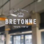 Bretonne Crêperie