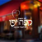 Cafe Yafo